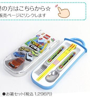 トミカ 食洗機対応スライドトリオセット 箸・スプーン・フォークセット 【スケーター】