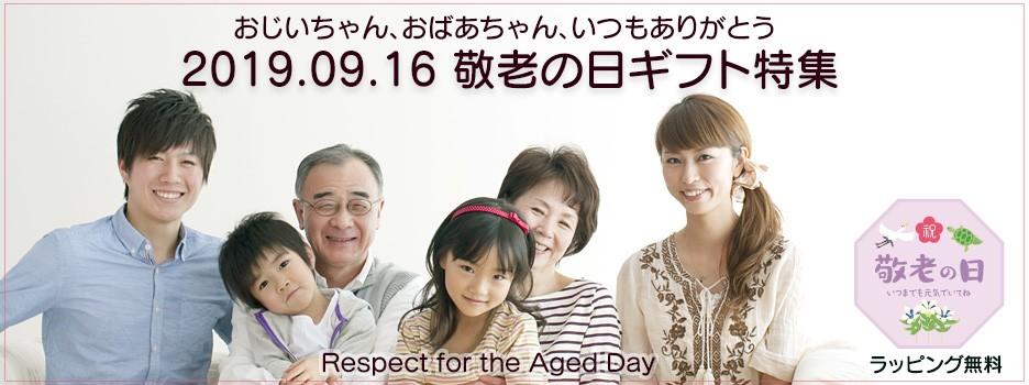 2019年9月16日 敬老の日特集 ラッピング無料