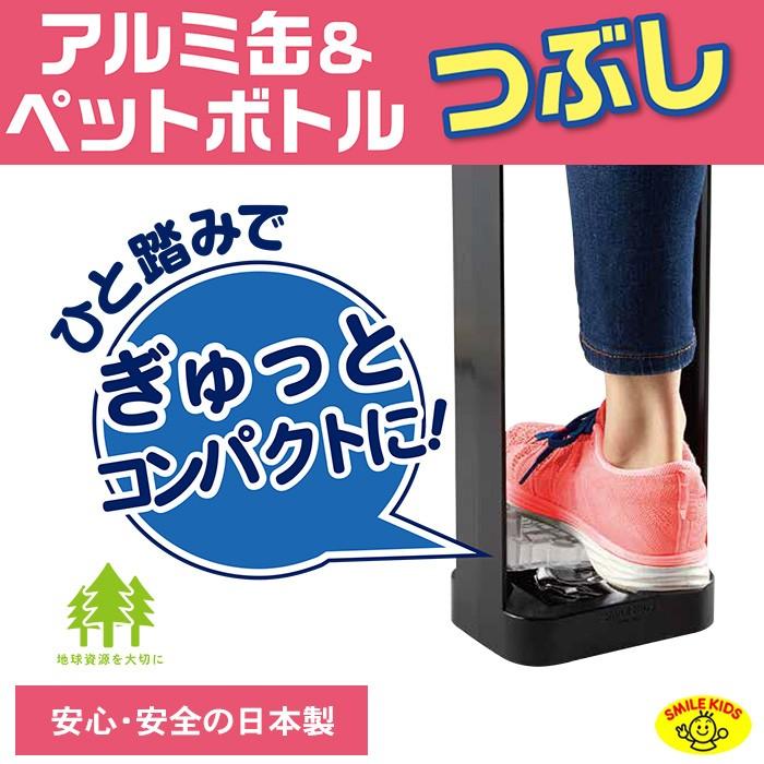 スマイルキッズ アルミ缶&ペットボトルつぶし エコ 日本製