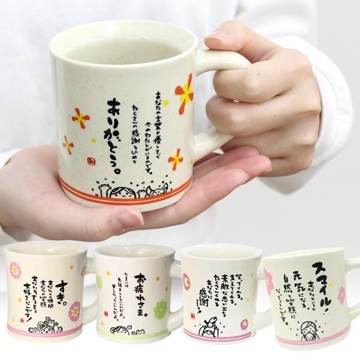 ひとことまぐ マグカップ 日本製 プレゼント  誕生日 父の日 株式会社アルタ