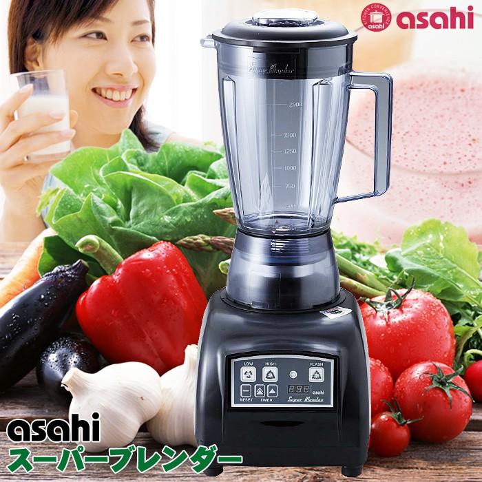 スーパーブレンダー ash-2n ミキサー スムージー 日本製 介護食 旭株式会社