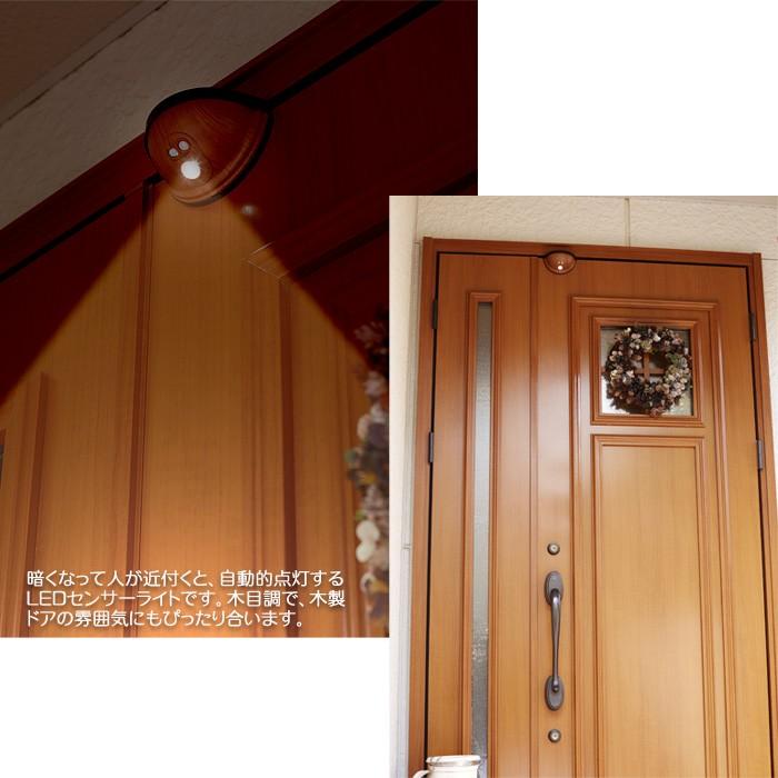 木目調 ドア用センサーライト asl-3303mo LEDライト 玄関灯 旭電機化成株式会社 スマイルキッズ
