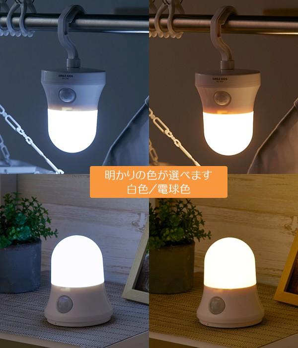 ハンガーセンサーライト LEDライト 人感センサー 自動点灯 スマイルキッズ asl-3307