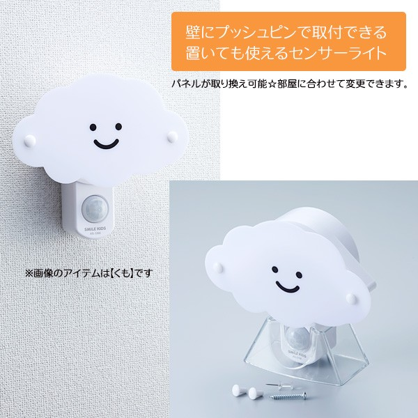 ウォールセンサーライト LEDライト 人感センサー 自動点灯 スマイルキッズ asl-3308