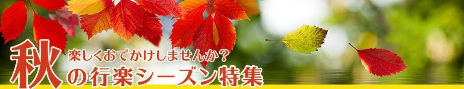 秋の行楽シーズン特集