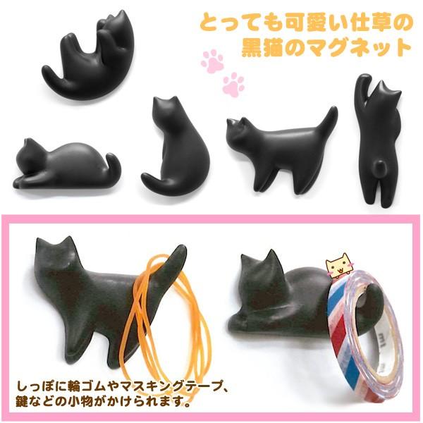 ネコ磁石 5種類セット 【黒猫のマグネット】