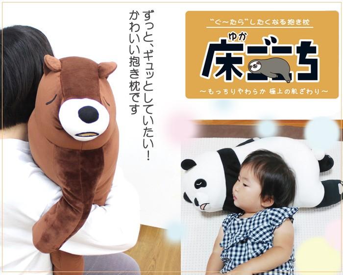 床ごこち 抱き枕 ぬいぐるみ なまけもの ねこ くま ゴリラ 柴犬 パンダ