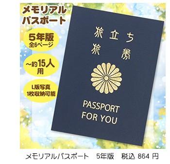メモリアルパスポート5年版