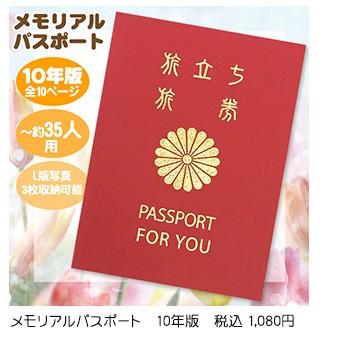 メモリアルパスポート10年版