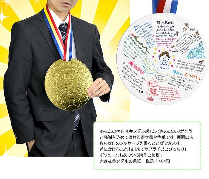 大きな金メダルの色紙 寄せ書き 色紙