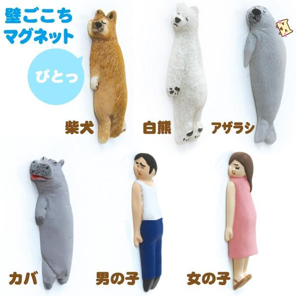 種類は6種類、男の子、女の子、柴犬、白熊、アザラシ、カバ