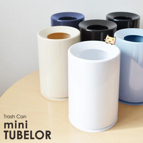 デザインゴミ箱 ミニチューブラー