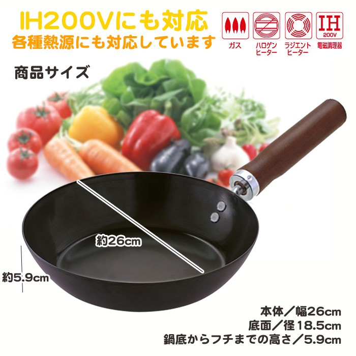 昔ながらの使いやすい鉄フライパン 26cm 木製取手 日本製 サイズ