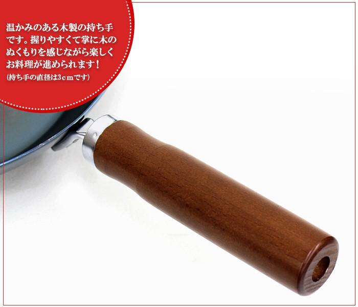 昔ながらの使いやすい鉄フライパン 26cm 木製取手 日本製 フライパン