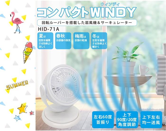 サーキュレーター 扇風機