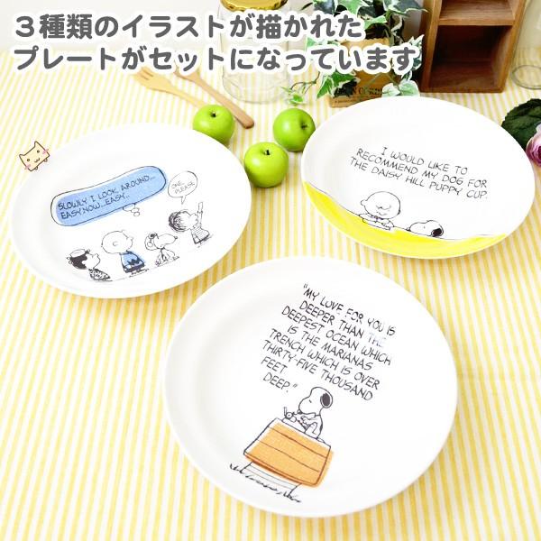 ピーナッツの仲間たちが魅力的に描かれたパスタ皿のセットが登場
