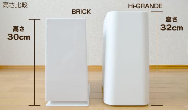 デザインゴミ箱 チューブラー グランデ 高さ比較