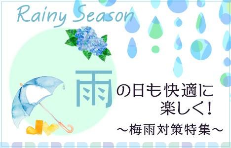梅雨の日特集