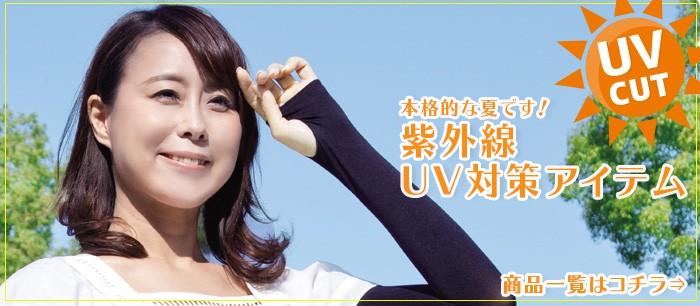 UV対策 UVケア 紫外線対策 uvカット ひんやり 冷感