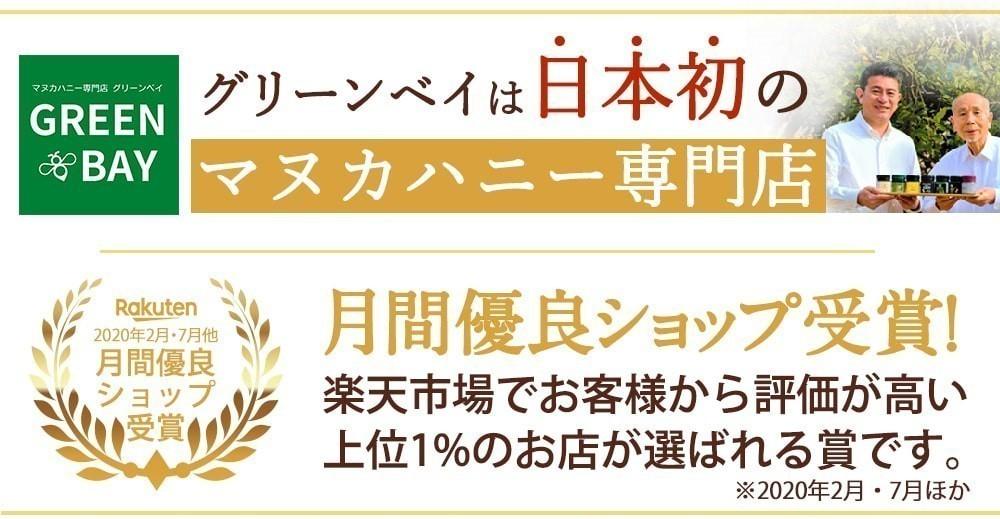 日本初のマヌカハニー専門店