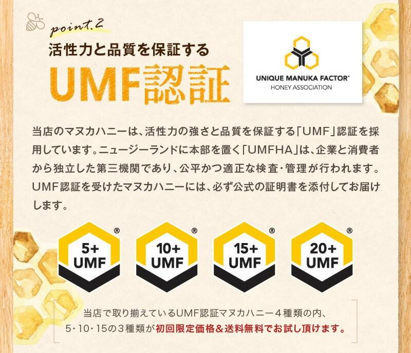 UMF認証