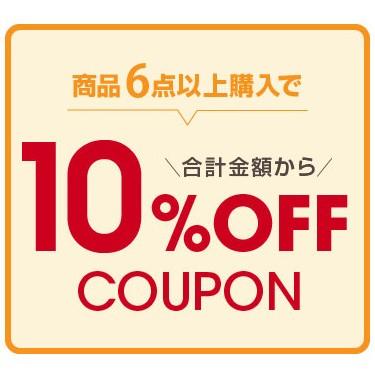 【毎月28日はハニーの日】店内商品6点以上のご購入で10%OFF