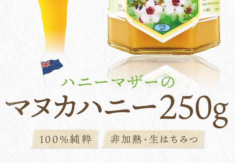 ・マヌカハニー250g2