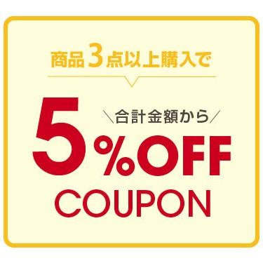 【毎月28日はハニーの日】店内商品3点以上のご購入で5%OFF