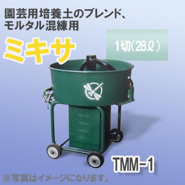 TMM-1