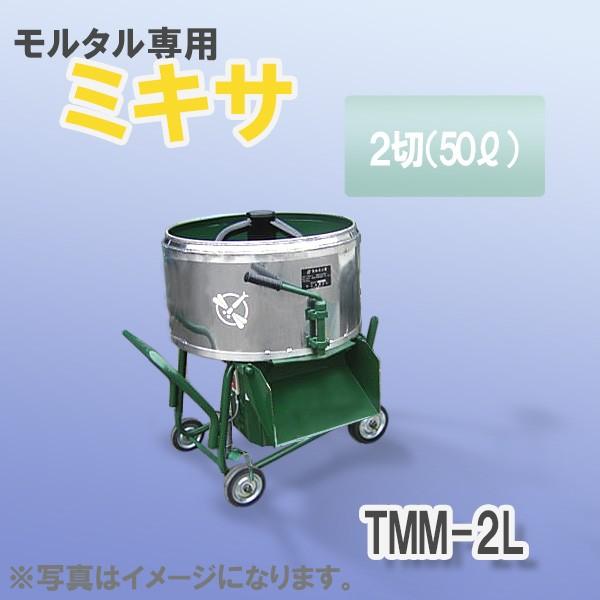 TMM-2