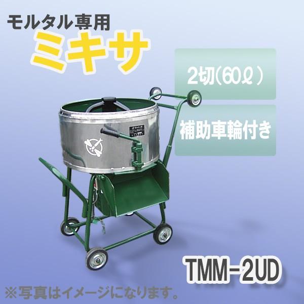 TMM-2UD