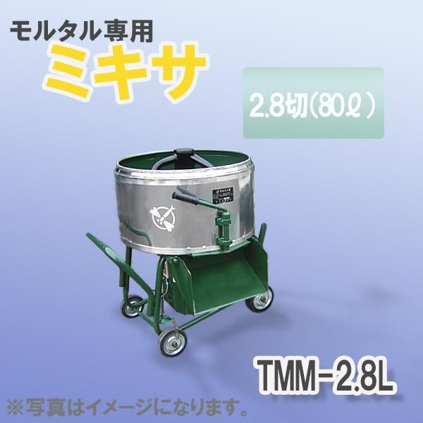 TMM-2.8