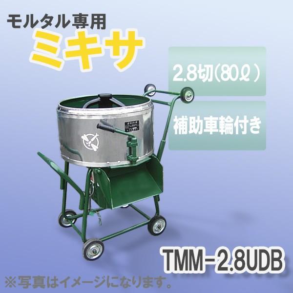 TMM-2.8UD