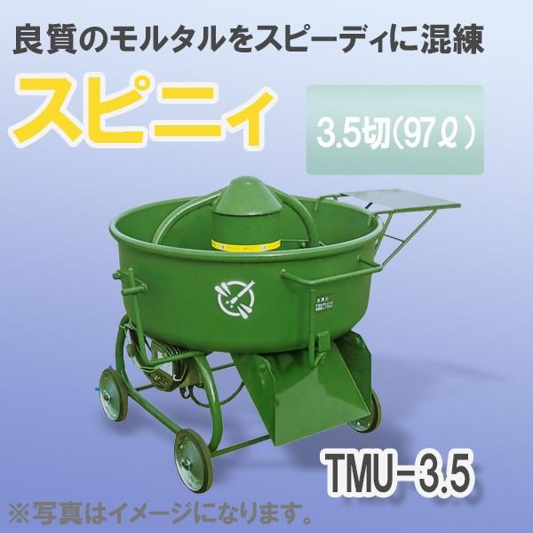 TMU-3.5