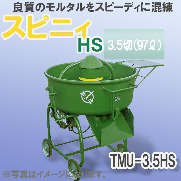 TMU-3.5HS