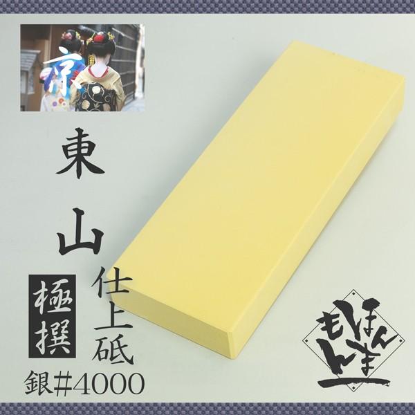 銀4000