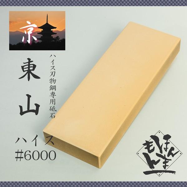 ハイス6000