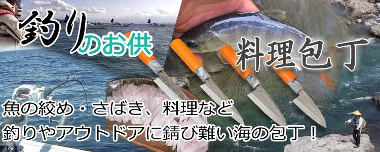 ステンレス魚包丁