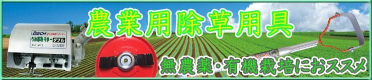 農業用除草道具