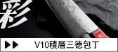V10積層三徳包丁