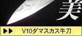 V10ダマスカス牛刀