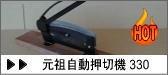 元祖自動押切機 330