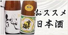 おススメ 日本酒