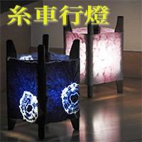 糸車行燈サイドバー