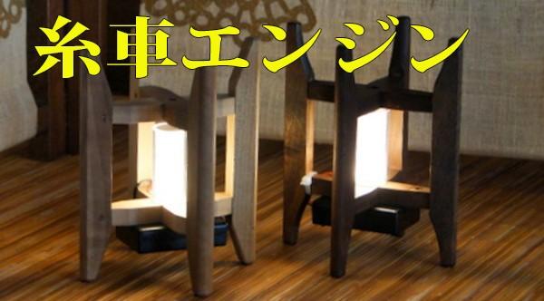 糸車行灯エンジン