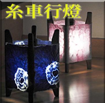 LEDライト糸車行灯