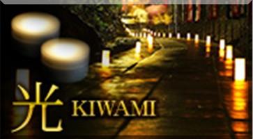 光-kiwami
