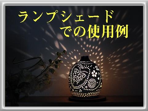 ランプシェードの光源に・・・
