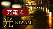 光kiwami充電式