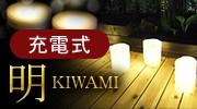 明kiwami充電式